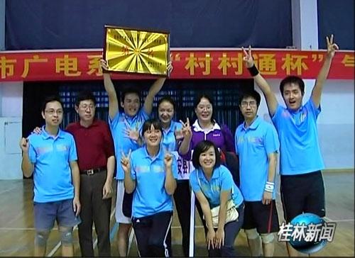 2010年桂林市广电系统 村村通杯 气排球赛圆满结束