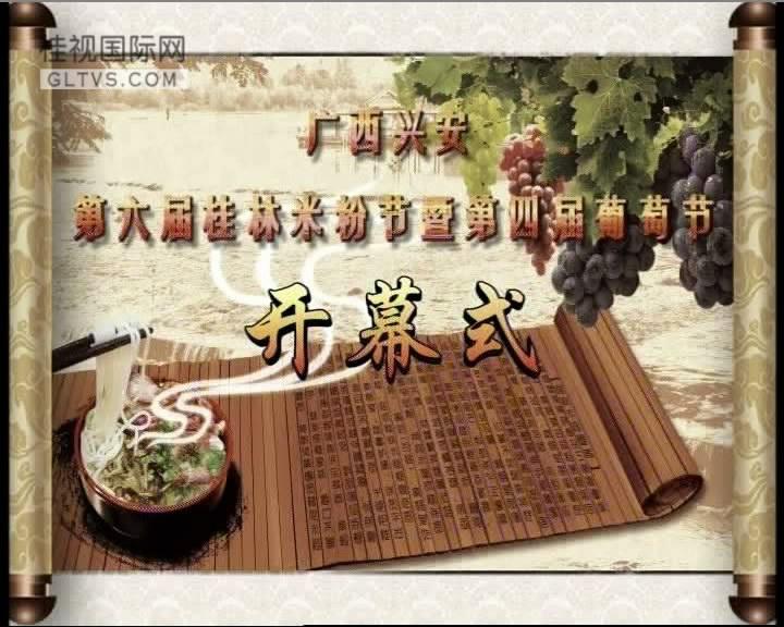 广西兴安第六届桂林米粉节暨第四届葡萄节开幕式晚会