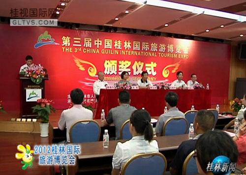 第三届中国桂林国际旅游博览会颁奖仪式今日举行