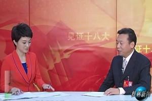 """刘君在京接受广西电视台专访 高度评价十八大报告 阐述桂林""""文化立市""""战略"""