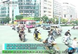 桂林各界群众深受十八大报告鼓舞 憧憬小康社会幸福生活