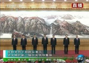 桂林党员干部群众表示坚决拥护新一届中央领导集体