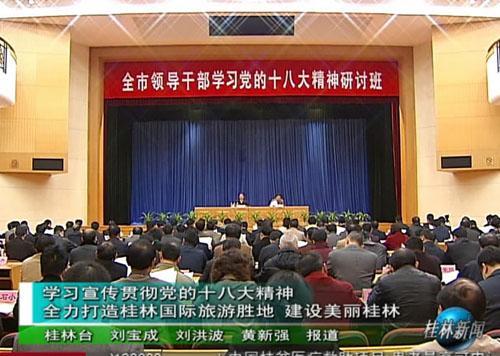学习宣传贯彻党的十八大精神  全力打造桂林国际旅游胜地 建设美丽桂林