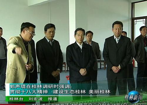 郭声琨在桂林调研时强调:贯彻十八大精神  建设生态桂林 美丽桂林