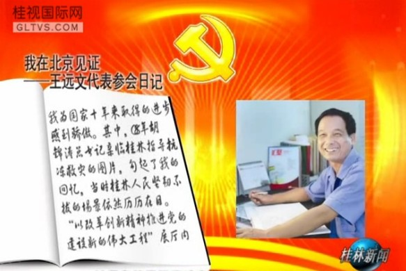 我在北京见证――王远文代表参会日记