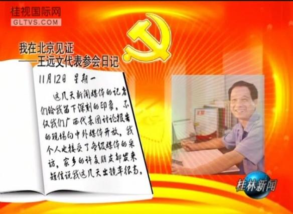 我在北京见证――十八大代表王远文日记