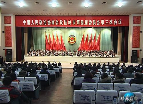 政协桂林市四届三次会议胜利闭幕