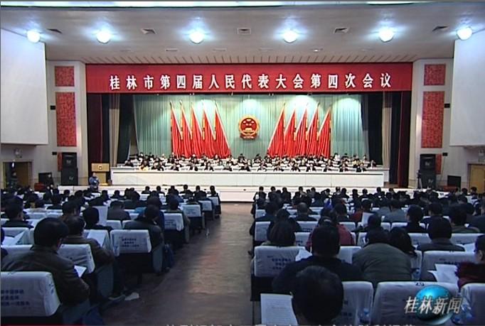桂林市第四届人民代表大会第四次会议胜利闭幕