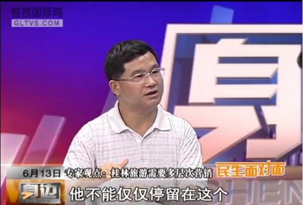 改变观念 增强桂林国际旅游胜地建设