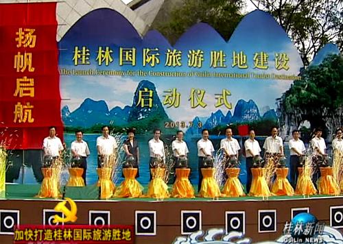 桂林国际旅游胜地建设今天启动