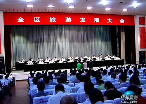 全区旅游发展大会今天在桂林召开 打造旅游强区努力实现历史跨越