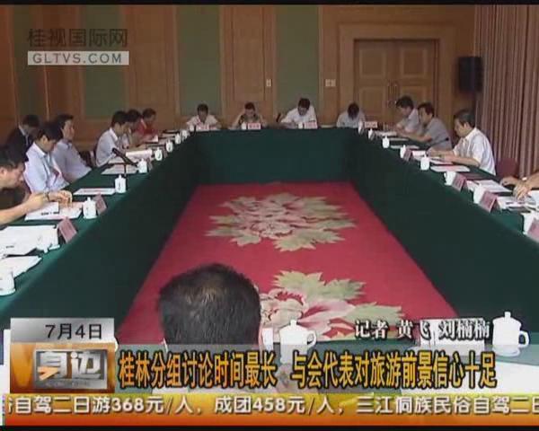 桂林分组讨论时间最长 与会代表对旅游前景信心十足