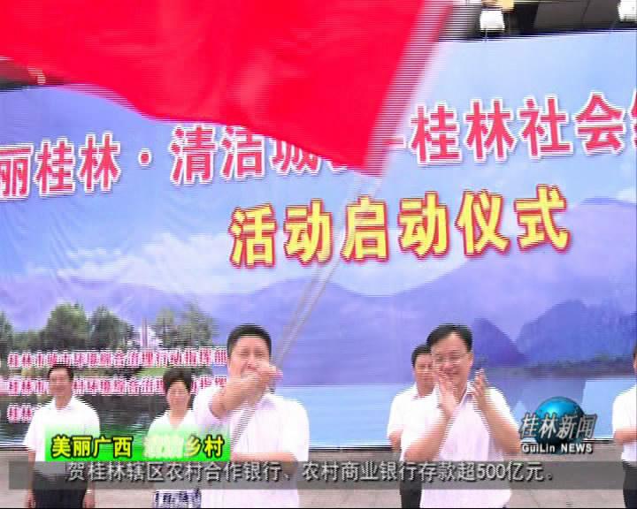 """桂林:社会组织捐款90余万元 积极参与""""美丽桂林・清洁城乡"""""""