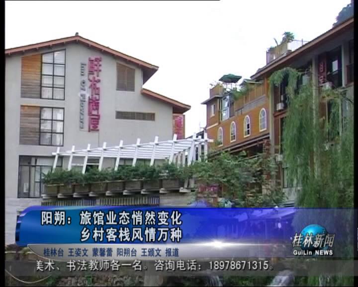 阳朔:旅馆业态悄然变化 乡村客栈风情万种