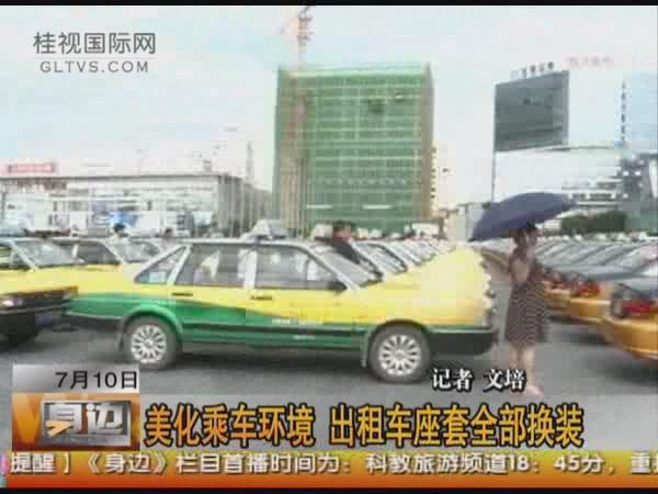 """""""美丽桂林""""出租车座套全部换装"""