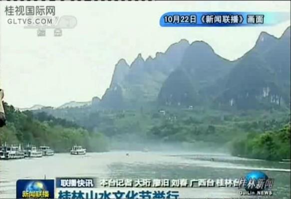 """《新闻联播》和《广西新闻》关注桂林""""一节一论坛"""""""