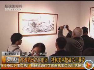 旅游唱戏文化助兴  桂林美术馆举办三展览