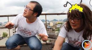 《好醒哦》30集 你们城里蝇真会玩!菊花糕的滋味