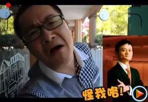 《好醒哦》44集 大表哥叫板马云!