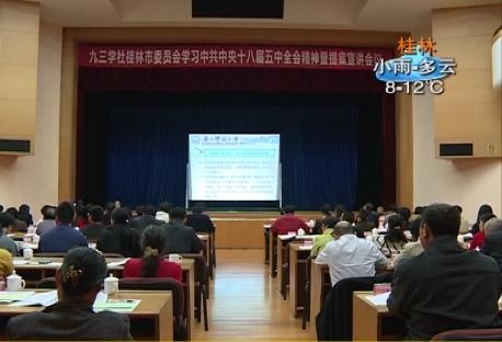 九三学社桂林市委员会召开2015年提案宣讲会