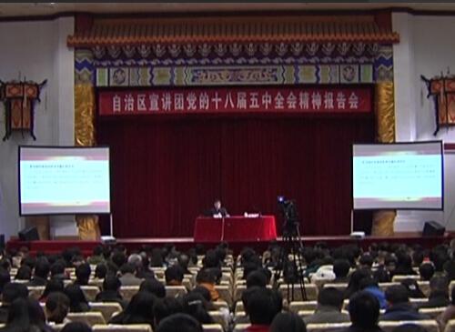 自治区宣讲团到桂林高校宣讲十八届五中全会精神