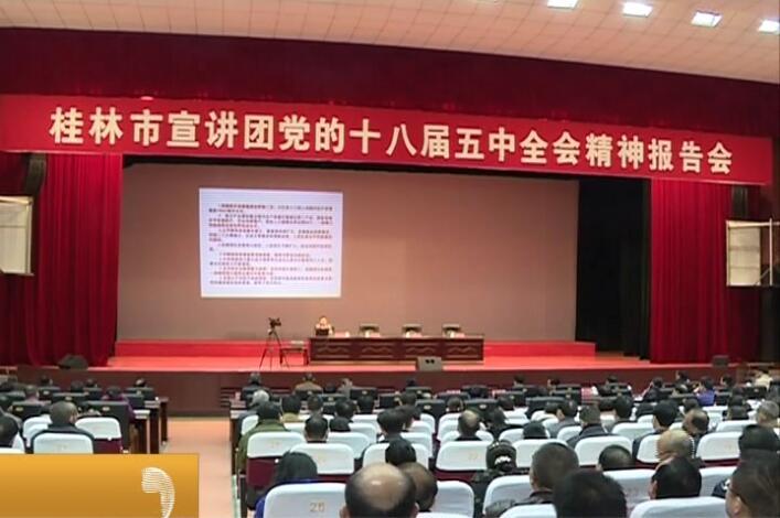桂林市委宣讲团到各县区宣讲十八届五中全会精神