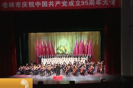 我市举行庆祝中国共产党成立95周年大会