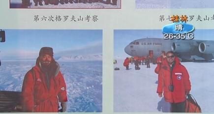 优秀共产党员缪秉魁:三次南极考察为国争光