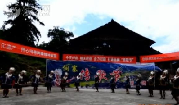 龙胜:侗寨传歌节 传承侗族文化