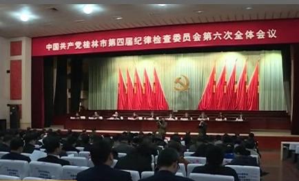 正风反腐铿锵前行 桂林市纪检工作走在全区前列