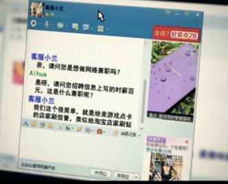 网络安全之刷钻兼职击碎马来西亚少年的中国梦