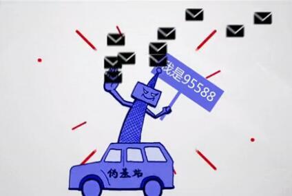 网络安全之95588诈骗短信