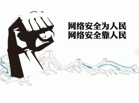 网络安全助力中国梦