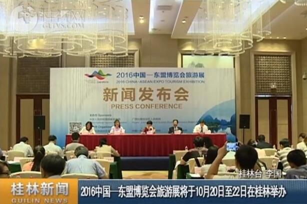 2016中国—东盟博览会旅游展将于10月20日至22日在桂林举办