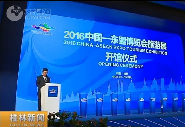2016中国——东盟博览会旅游展开幕