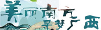 广西故事/UploadFile/2016/03/635949256068495558.jpg