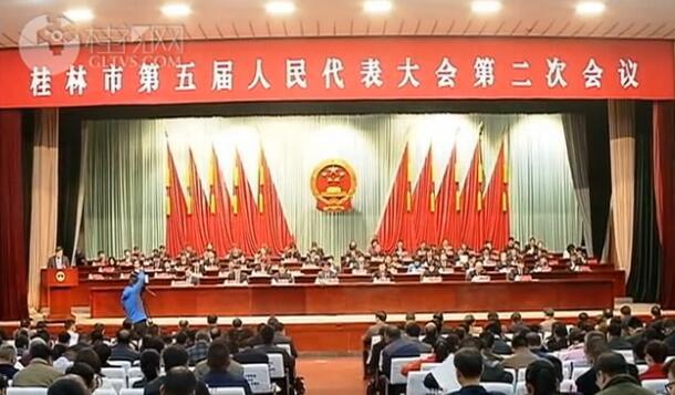 市五届人大二次会议举行第二次全体会议