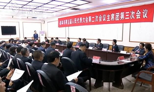 市五届人大二次会议主席团召开第三次会议