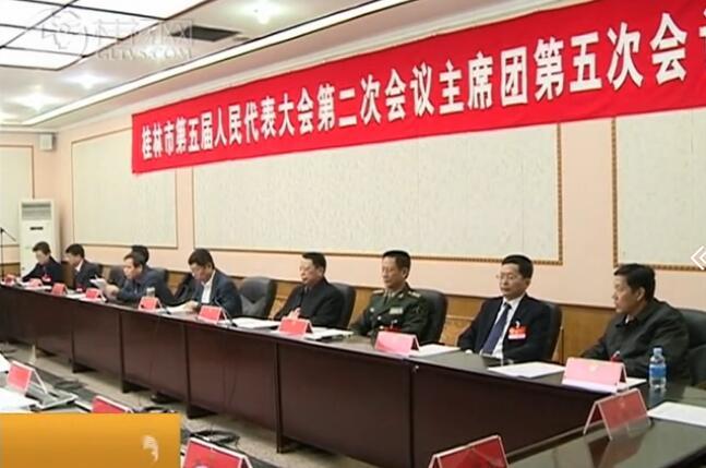 市五届人大二次会议主席团举行第五次会议