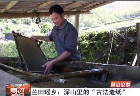 兰田瑶乡:深山里的古法造纸