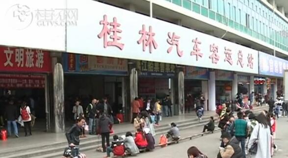 【桂林是我家  文明靠大家】桂林汽车总站:全体动员 勇当文明使者
