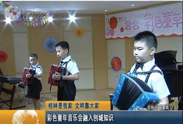 【桂林是我家 文明靠大家】彩色童年音乐会融入创城知识