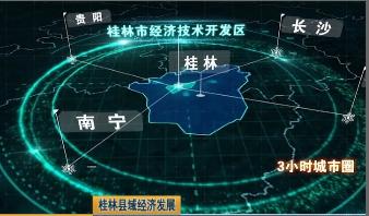 【砥砺奋进的五年】桂林谱写县域经济发展新篇章