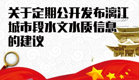 关于定期公开发布漓江城市段水文水质信息的建议