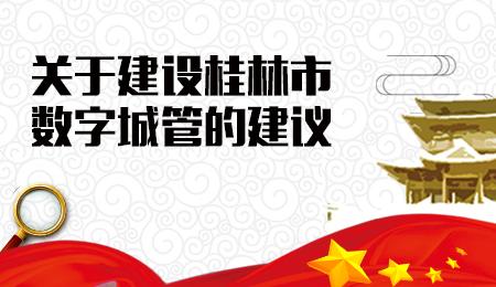 关于建设桂林市数字城管的建议