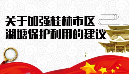 关于加强桂林市区湖塘保护利用的建议