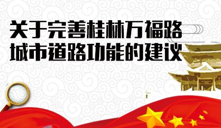 关于完善桂林万福路城市道路功能的建议