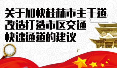 关于加快桂林市主干道改造,打造市区交通快速通道的建议