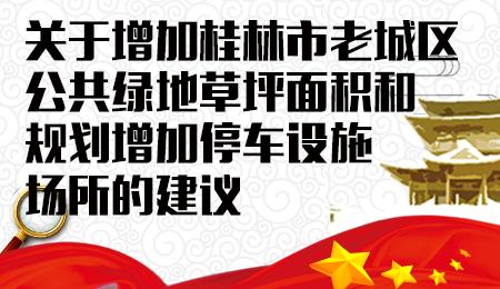 关于增加桂林市老城区公共绿地草坪面积和规划增加停车设施场所的建议