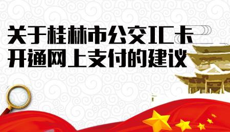 关于桂林市公交IC卡开通网上支付的建议